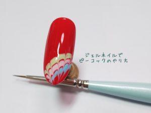 ピーコック柄ネイル作成中のネイルチップと使用した筆の画像