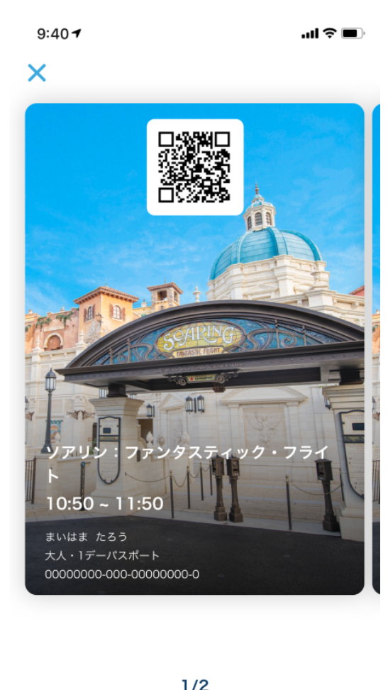 東京ディズニースタンバイパスを説明する画像