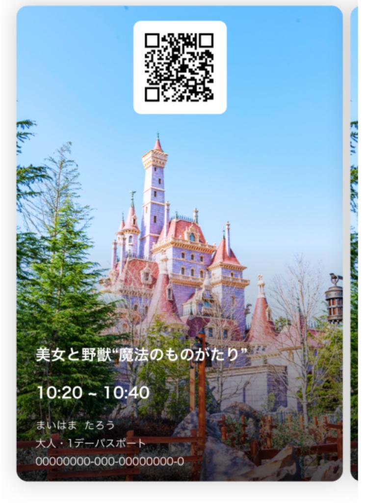 東京ディズニーエントリー受付を説明する画像